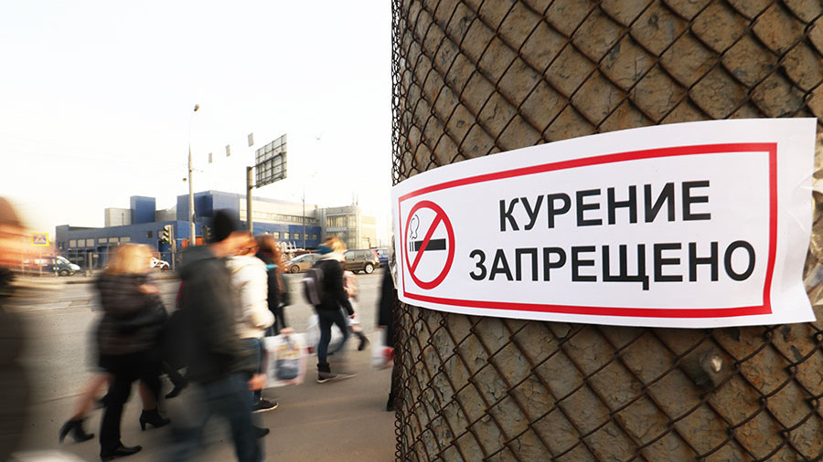 Минздрав планирует обложить сигареты экологическим налогом— Курению бой