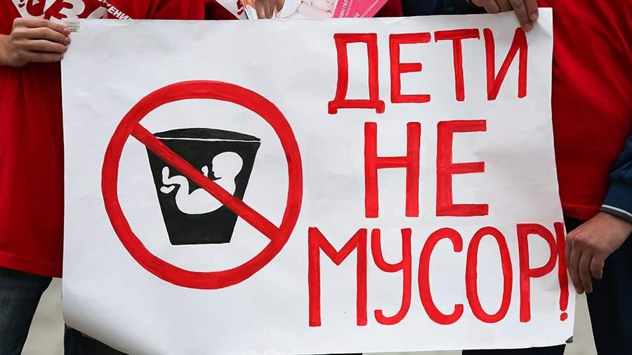 За20 лет в Российской Федерации количество противников абортов выросло втрое