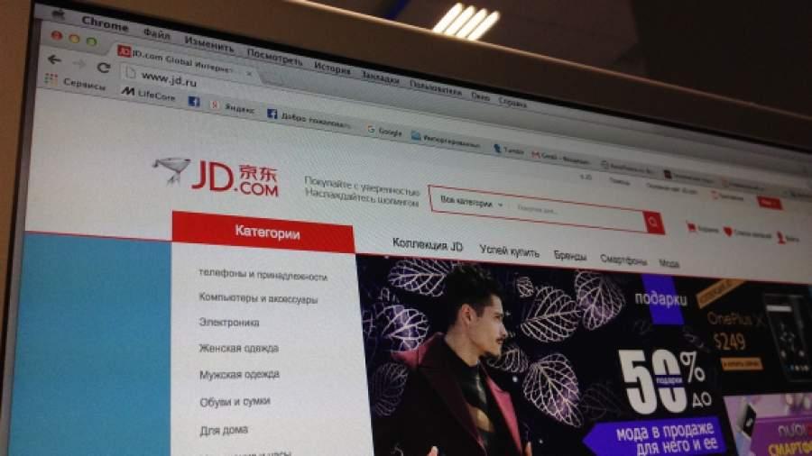 48a384d223854 Китайский интернет-магазин JD.com начинает экспорт российских товаров