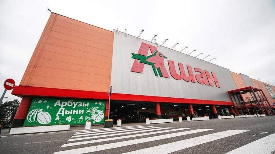 «Ашан» откроет флагманский магазин вцентральной части Москвы