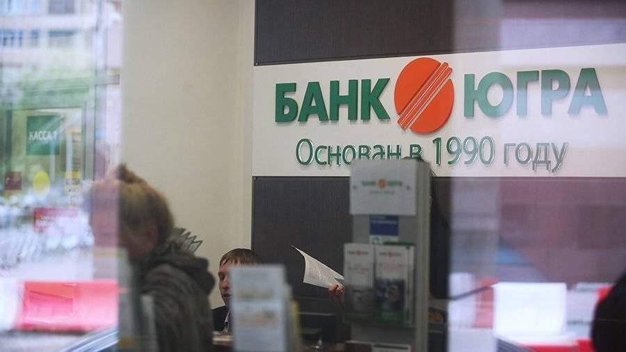 Банк «Югра» может лишиться лицензии