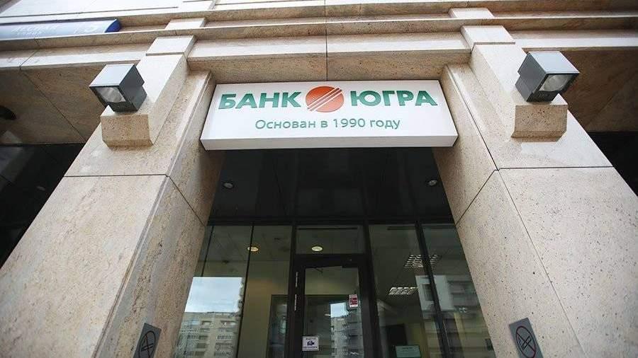 Центробанк рассматривает возможность отзыва лицензии убанка «Югра»