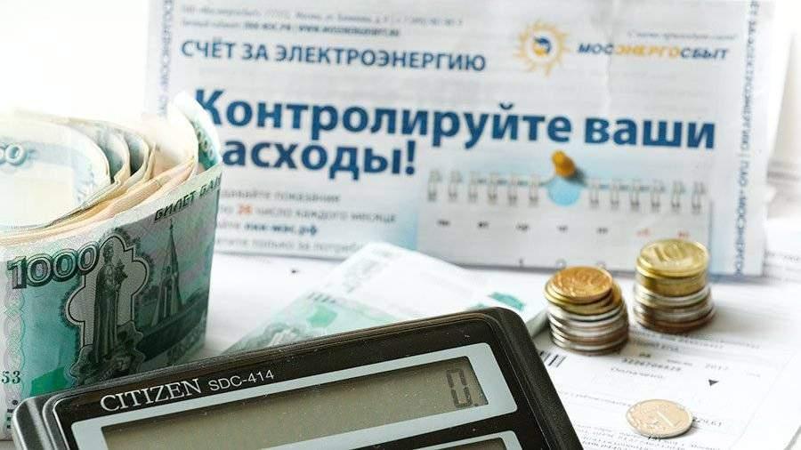 Жители России смогут заблаговременно оплачивать услуги ЖКХ— систему предоплаты протестируют в следующем году
