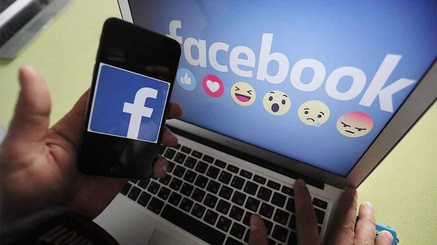 Роскомнадзор: фейсбук может быть заблокирован в Российской Федерации в2018