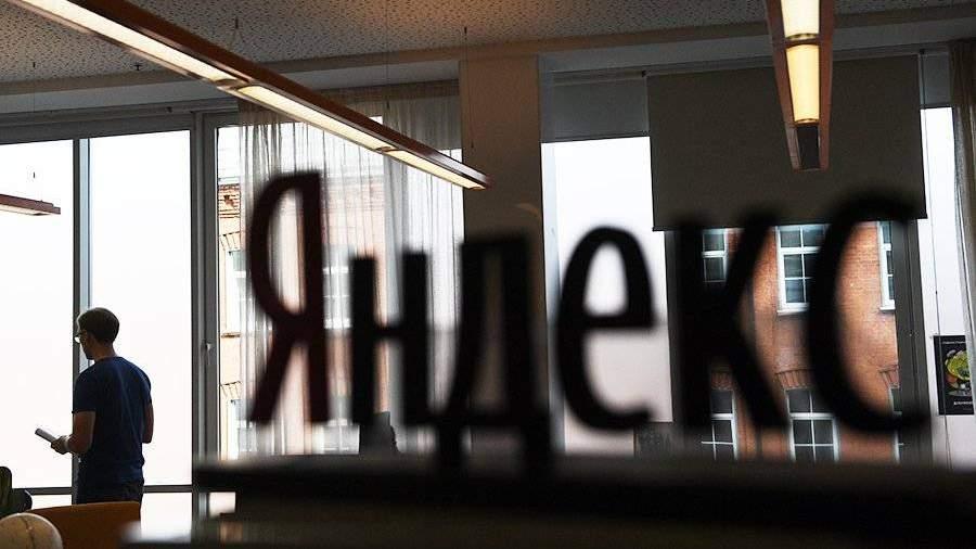 Кабинет «Яндекса» эвакуировали после того, как его посетил Путин