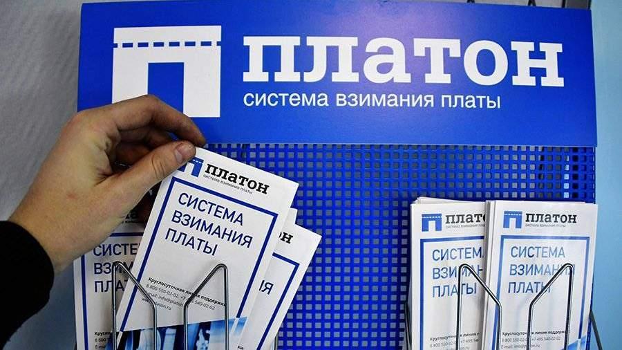 «Росавтодор»: сборы отсистемы «Платон» превысили 33 млрд руб