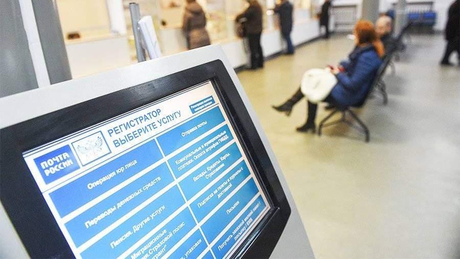 Почты РФ занимается разработкой технологии идентификации личности клиентов при входе вотделение
