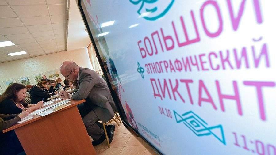 3ноября новгородцы смогут написать «Большой этнографический диктант»
