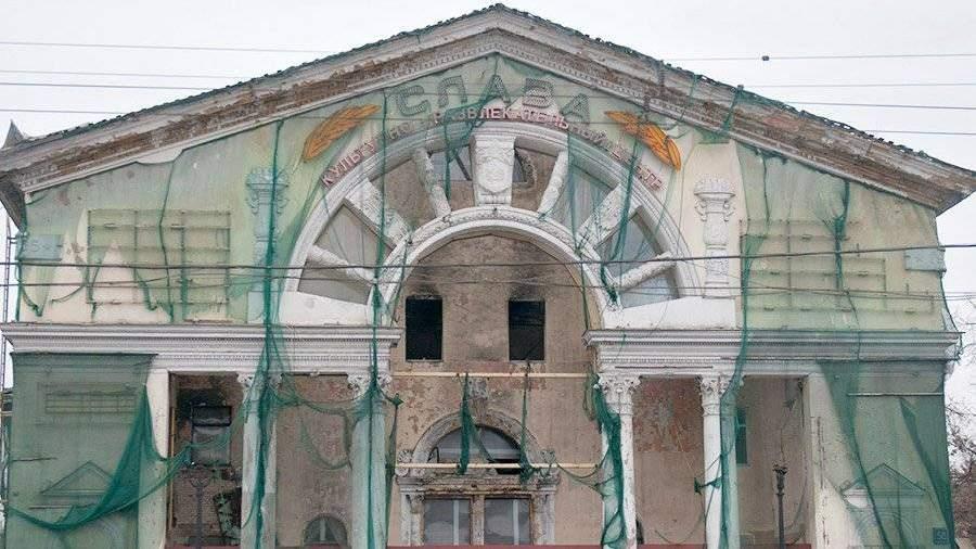 Московский кинотеатр «Слава» продан наторгах за32,3 млн руб.