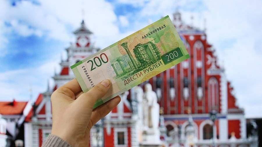 Националисты Латвии требуют запретить купюру в200 руб.  натерриторииЕС