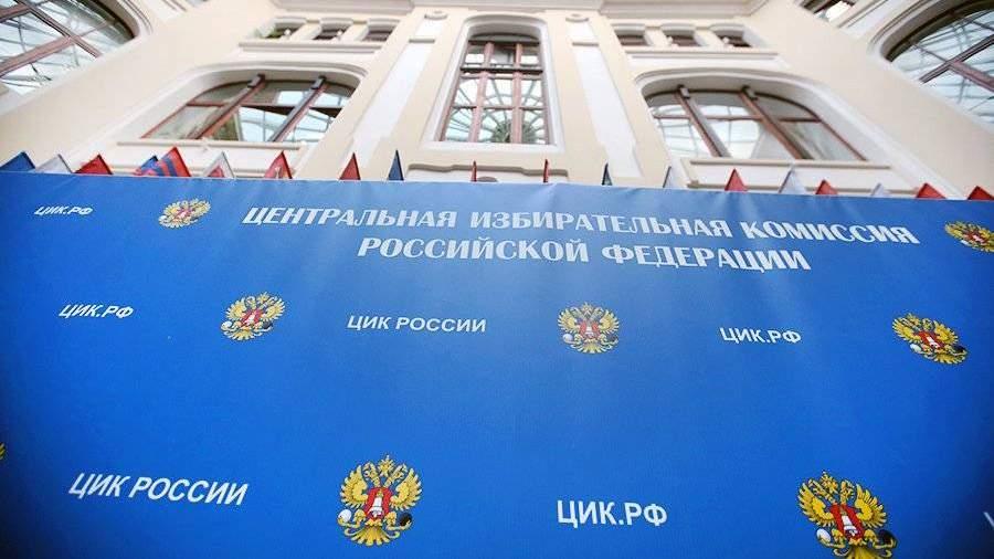 ЦИК считает, что статус иноагента непомешает СМИ получить аккредитацию навыборы