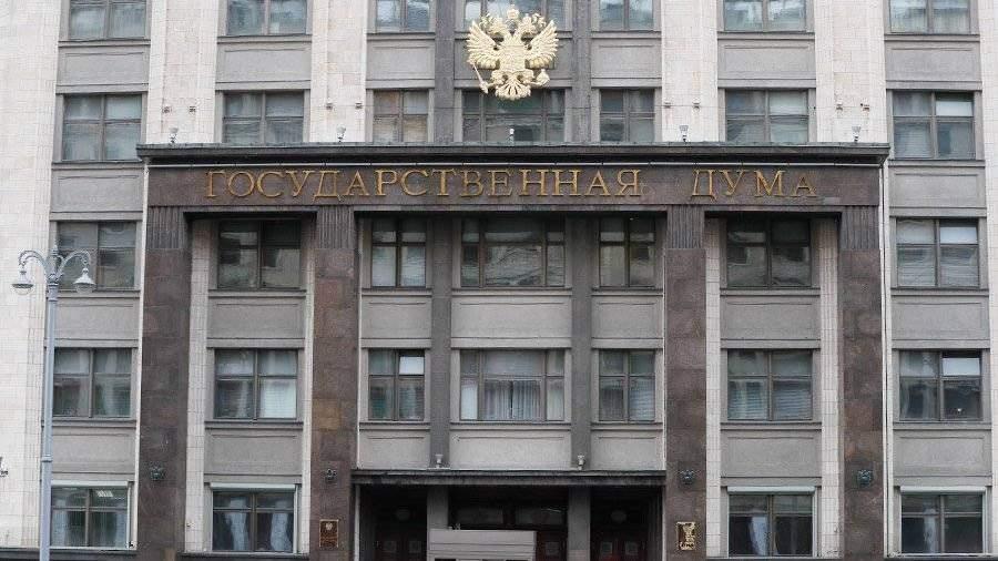 Дума ратифицировала протокол ореструктуризации долга Абхазии перед Россией