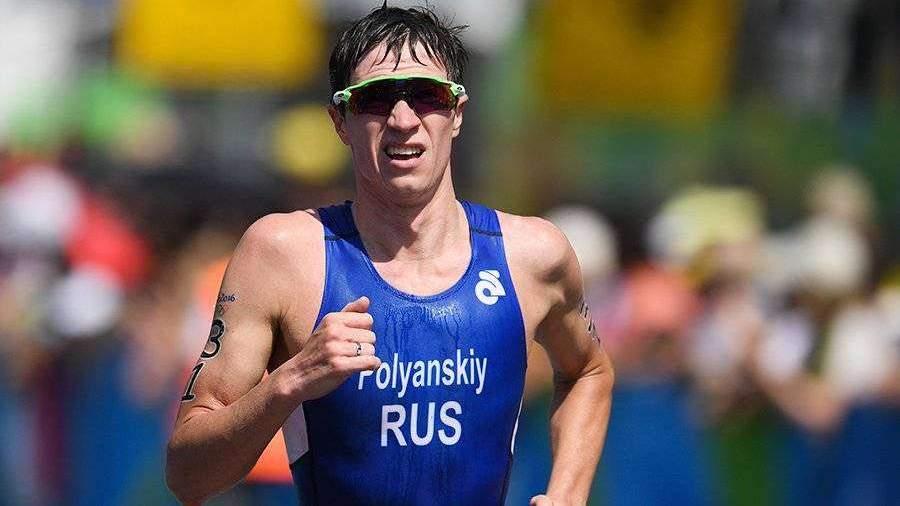 Россиянин Полянский завоевал золото наэтапе Кубка мира потриатлону