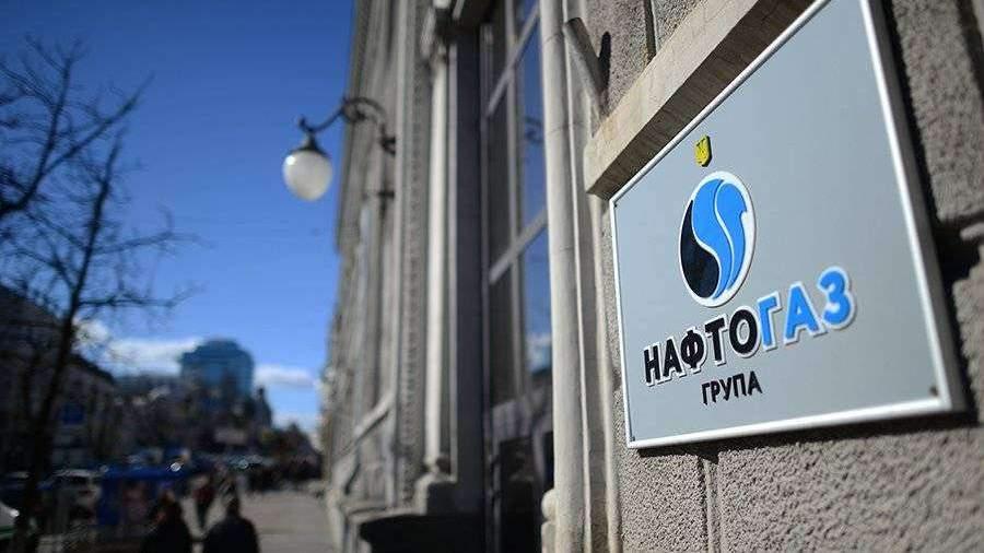«Нафтогаз Украины» признал свою беспомощность без российского газа