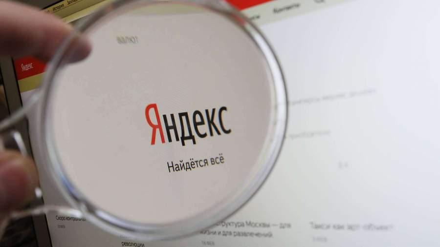 «Яндекс» нашел способ следить за доходами пользователей