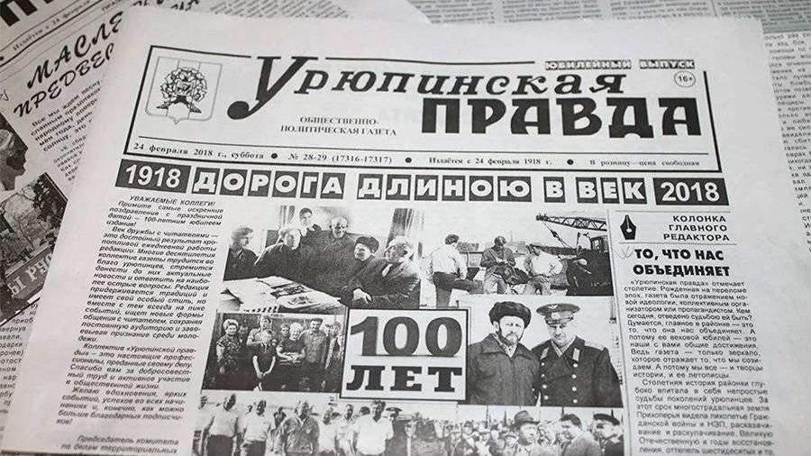 Уволенная из-за фото редактор «Урюпинской правды» вернулась к работе