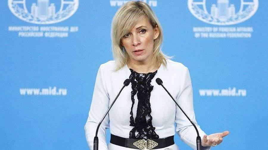 Захарова оценила рассекреченные документы ЦРУ о Бандере