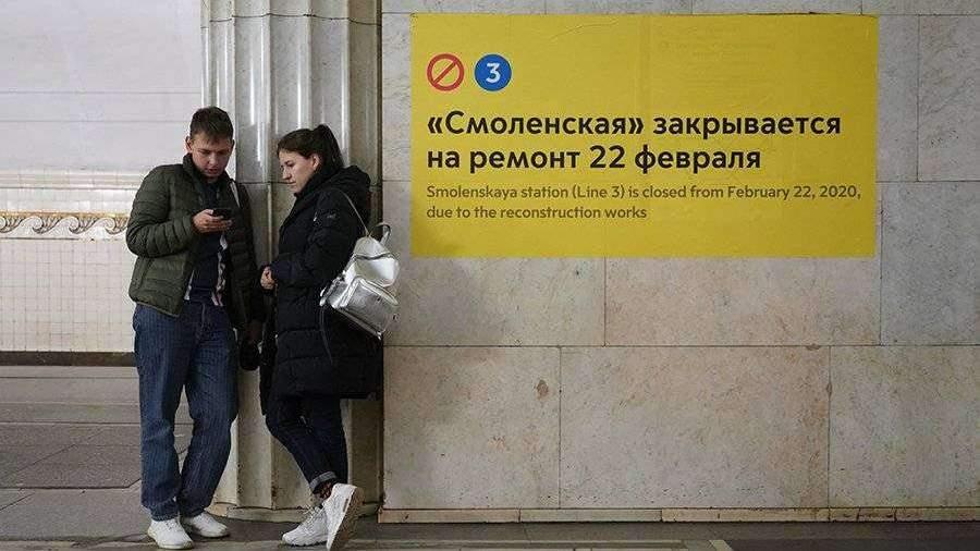Станцию «Смоленская» московского метро закрыли на полтора года