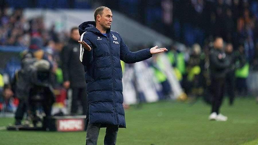 Главный тренер «Динамо» прокомментировал поражение от «Спартака»