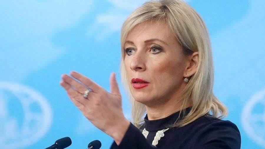 Захарова прокомментировала слова протоиерея о гражданском браке