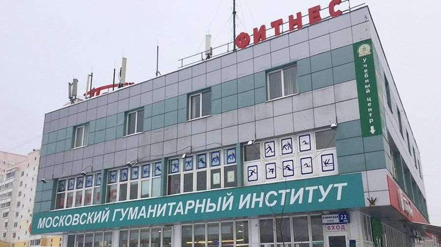 Рособрнадзор приостановил лицензию Московского гуманитарного института