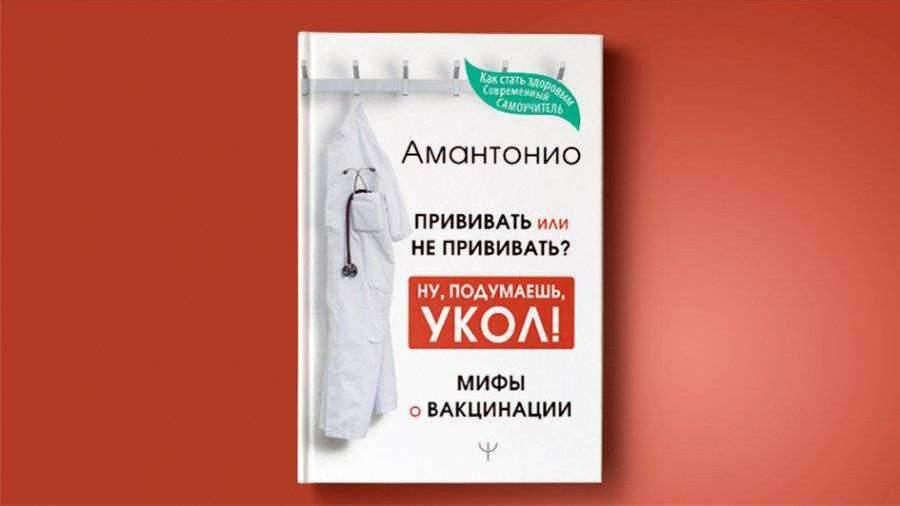 В России приостановили продажу книги про «мифы» о вакцинации