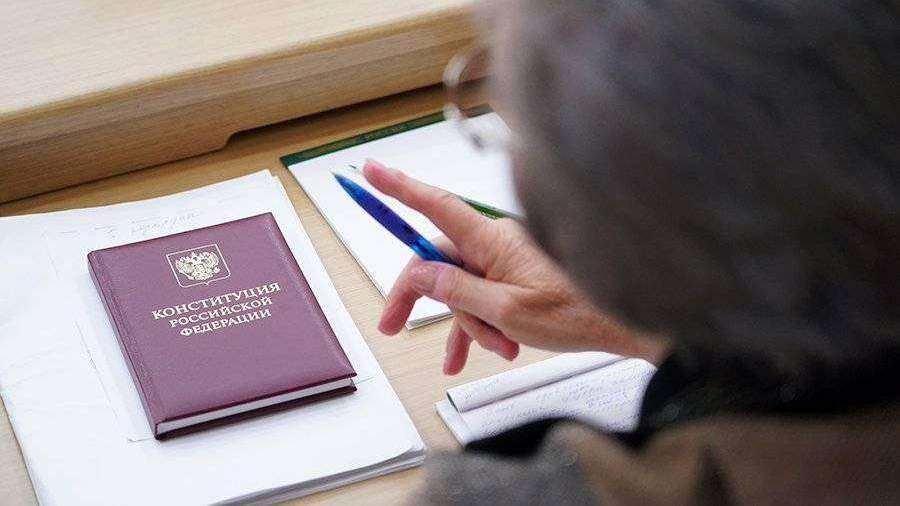 Большинство россиян собираются проголосовать за поправки к Конституции