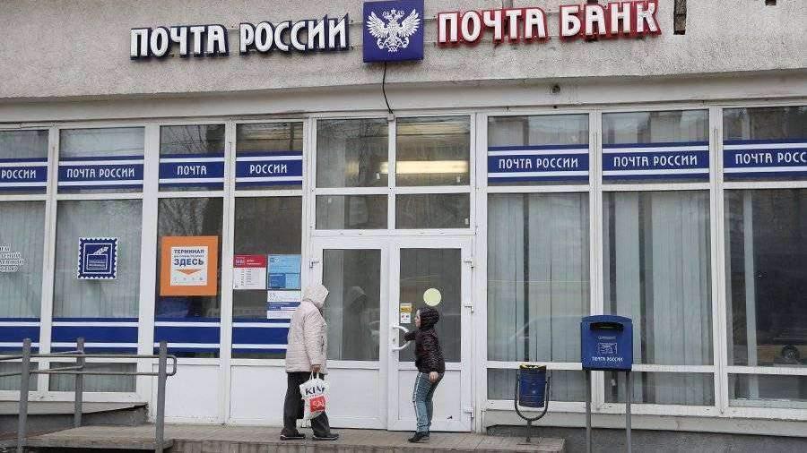 Глава «Почты России» рассказал о режиме работы компании на следующей неделе