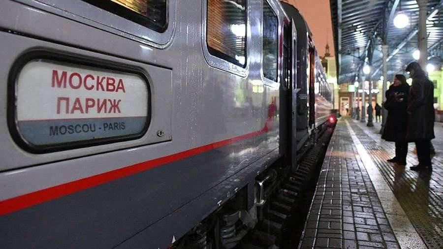 РЖД отменит поезда из Москвы в Берлин и Париж