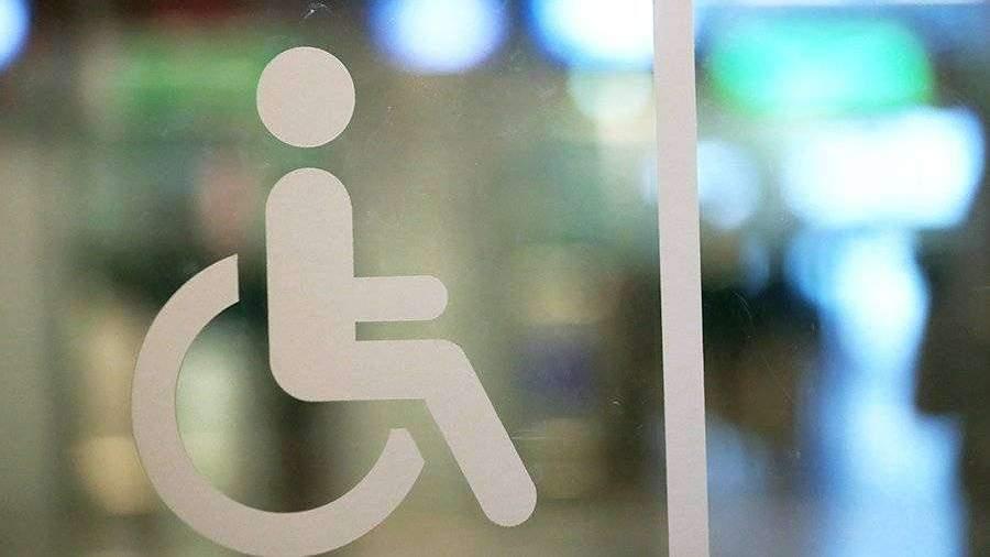 Закон о штрафах за дискриминацию инвалидов принят во втором чтении