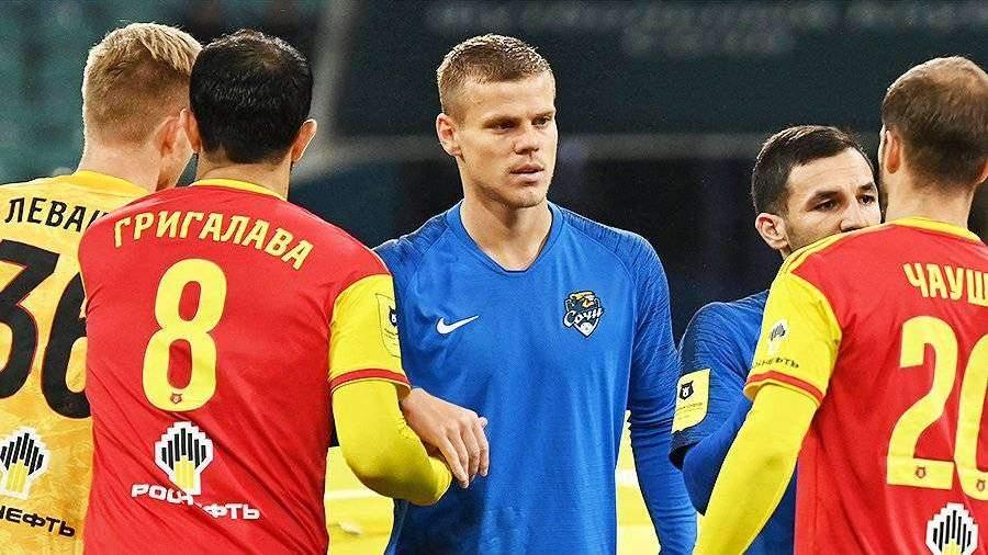 Кокорин забил в первой игре за «Сочи»