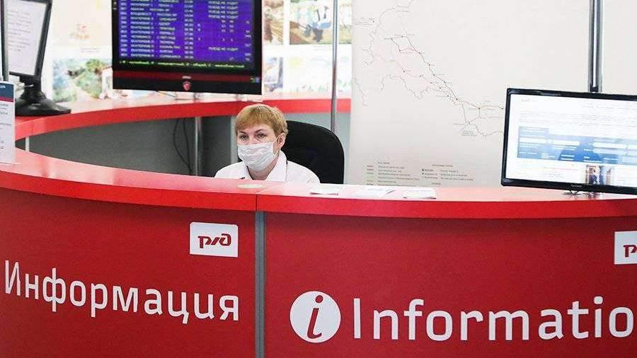 РЖД вернет деньги за «невозвратные» билеты из-за коронавируса