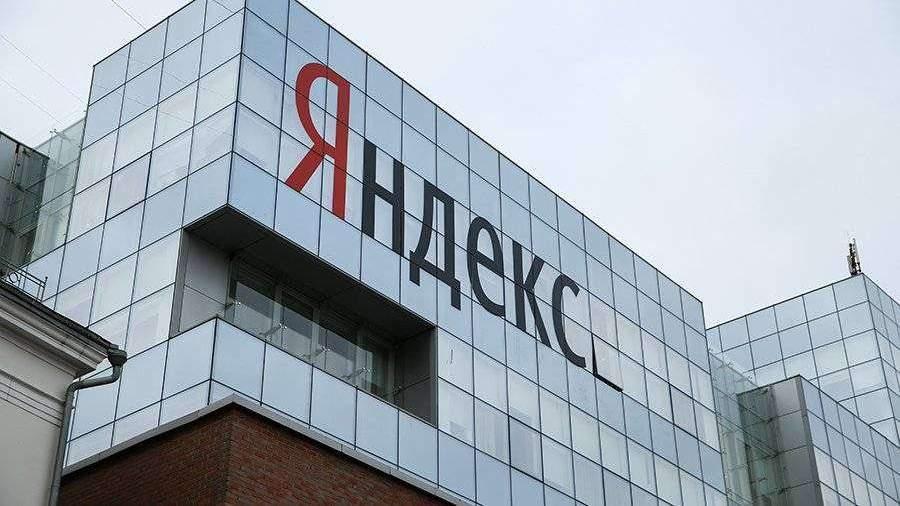 «Яндекс» зарегистрировал международный фонд в калининградском офшоре