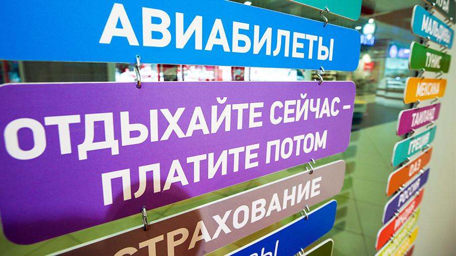 Власти РФ <i>(Российская Федерация - государство в Восточной Европе и Северной Азии, наша Родина)</i> возвратят туристам средства из фонда индивидуальной ответственности туроператоров