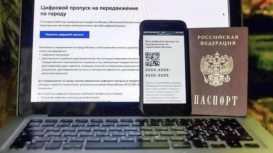 В Москве создали сервис по проверке пропусков для организаций