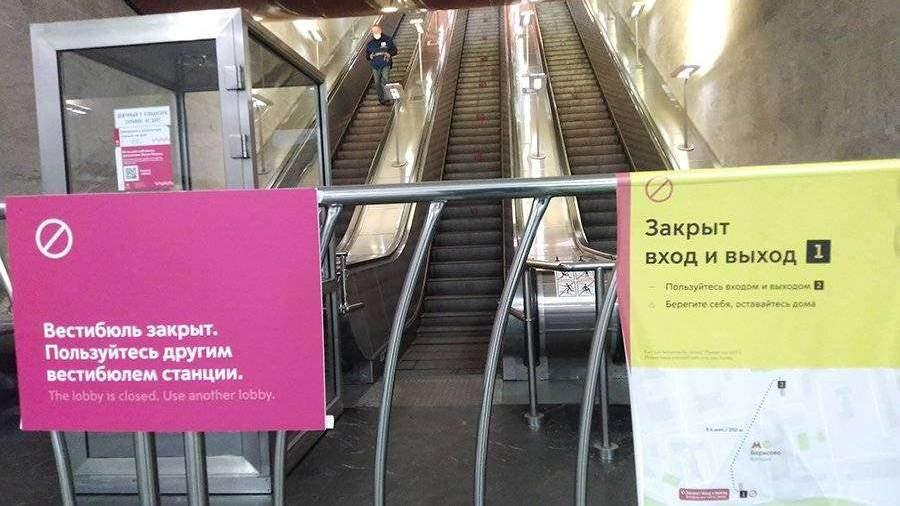 Закрытые из-за коронавируса вестибюли метро в Москвеоткроются 12 мая