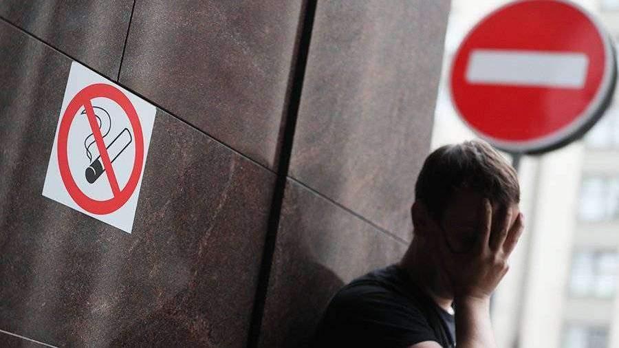 В Госдуме предложили включить лечение от курения в программу ОМС