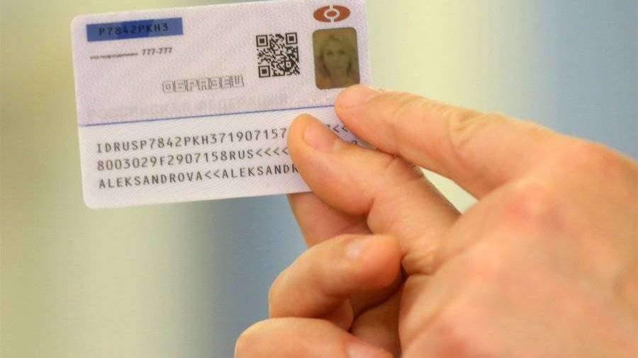 В Минкомсвязи рассказали о применении электронного паспорта