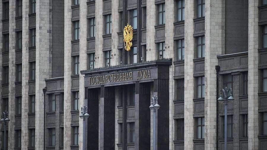 В ГД призвали проверить международные договоры на соответствие Конституции РФ