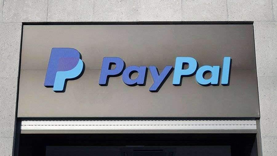 Пользователи пожаловались на сбои в работе PayPal