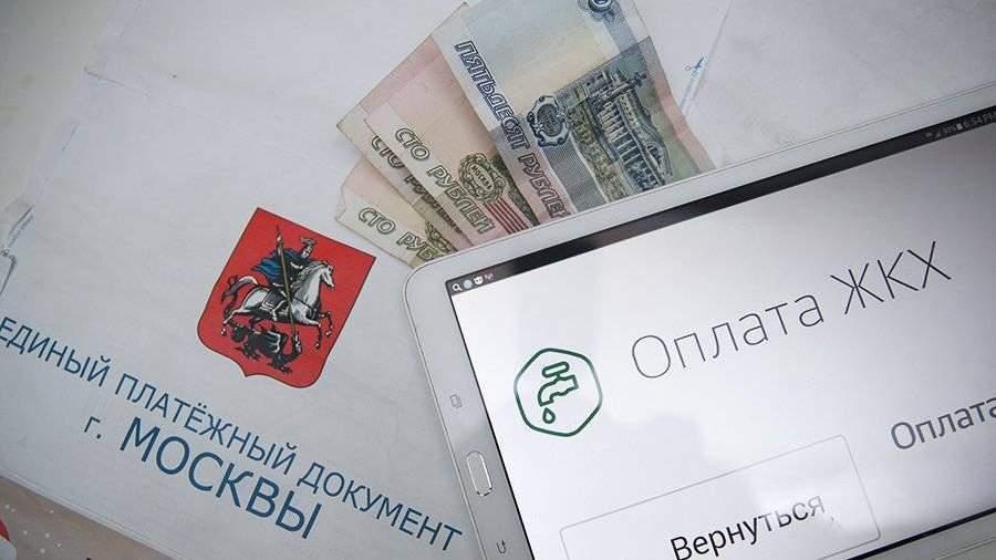 В РФ предложили увеличить скидки на услуги ЖКХ для многодетных семей