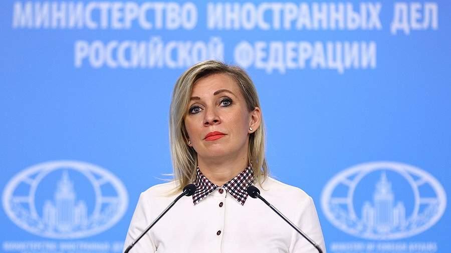 Захарова прокомментировала удалением в Twitter «российских» аккаунтов