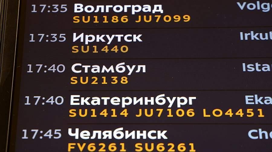 Около 4,6 тыс. пассажиров вывезли из Турции в Россию 21 апреля