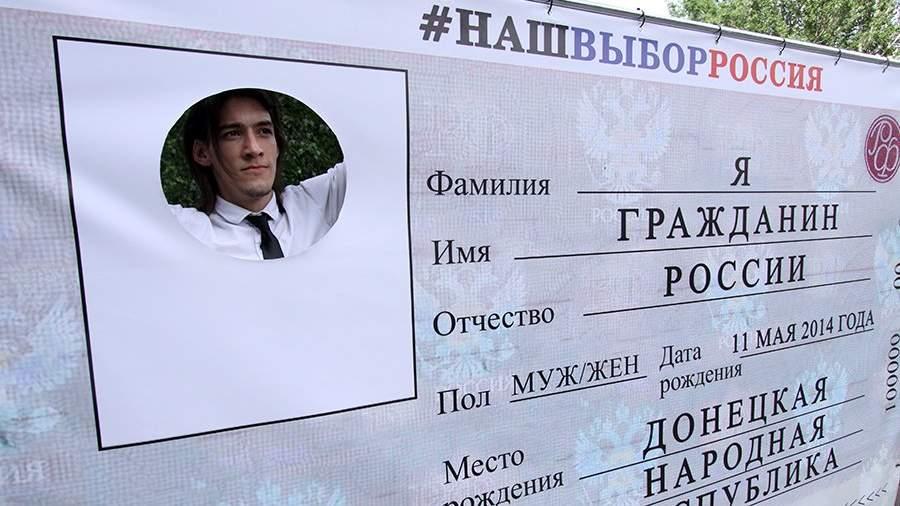 Тантамареска в виде российского паспорта в Донецке