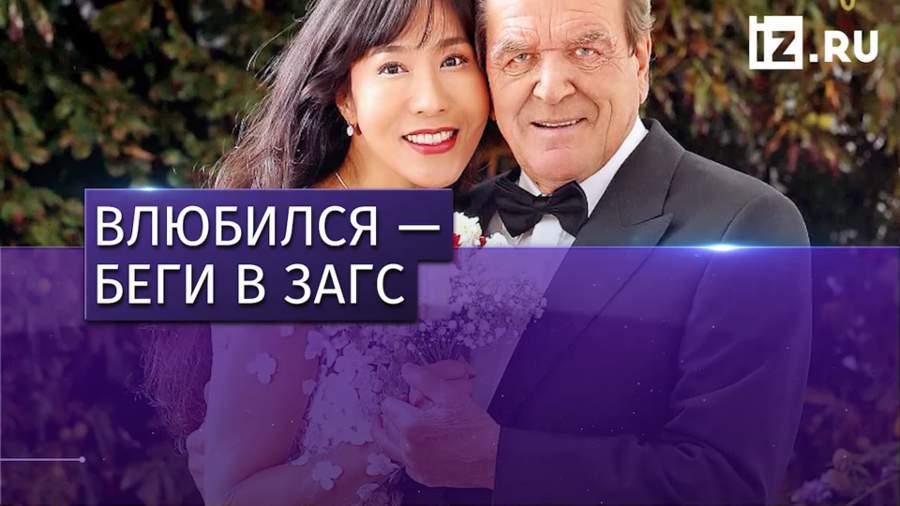 Экс-канцлер Германии Шредер женился в пятый раз