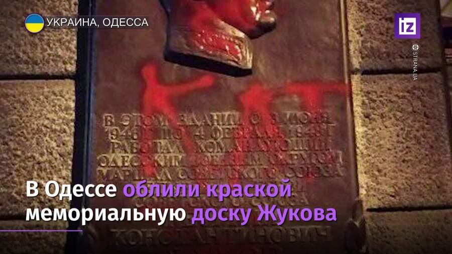 Вандалы осквернили мемориальную доску Жукову в Одессе