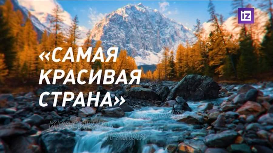 Видеоролик конкурса «самая красивая страна»