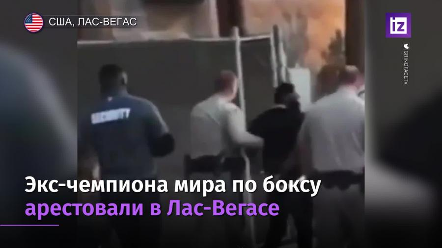 Боксера арестовали перед взвешиванием Фьюри и Уайлдера