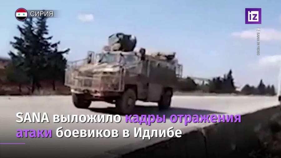 Сирийская армия отбила очередную атаку боевиков в Идлибе