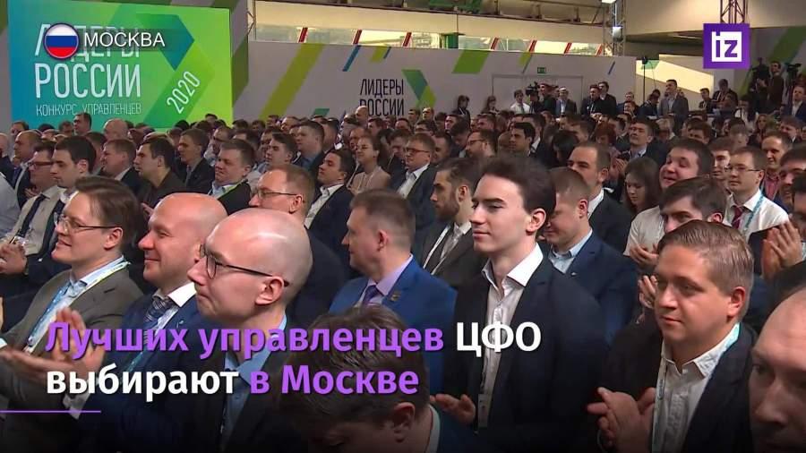 В Москве начался полуфинал конкурса «Лидеры России» в ЦФО